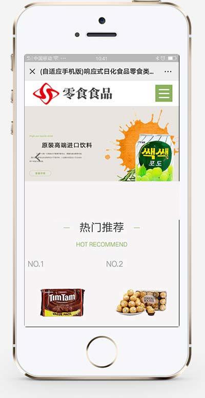 织梦响应式日化食品零食连锁加盟店网站模板 第2张