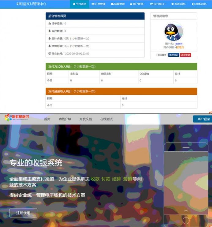 彩虹易支付全解最新版源码 第1张