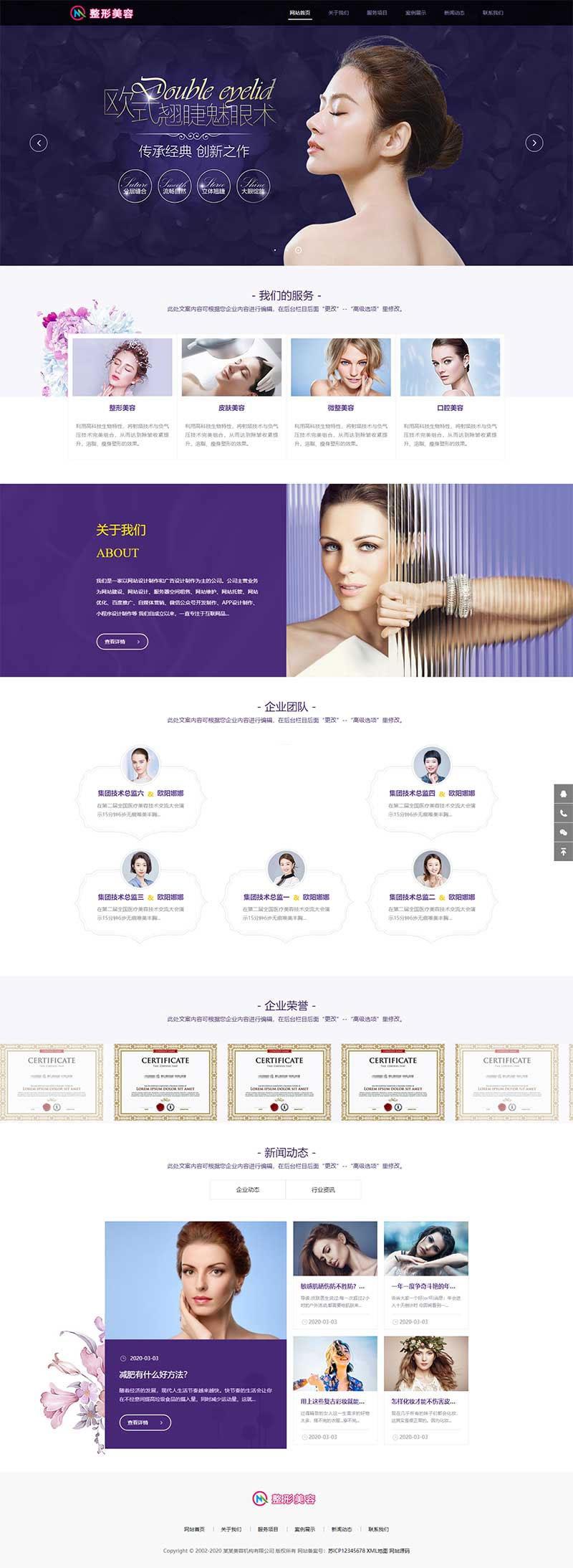 织梦dedecms响应式医疗美容整形医院网站模板 第1张