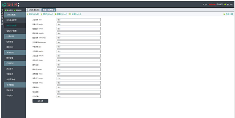 最新开运网运势测算PHP源码 风水起名算命姻缘易经周易占卜 第3张