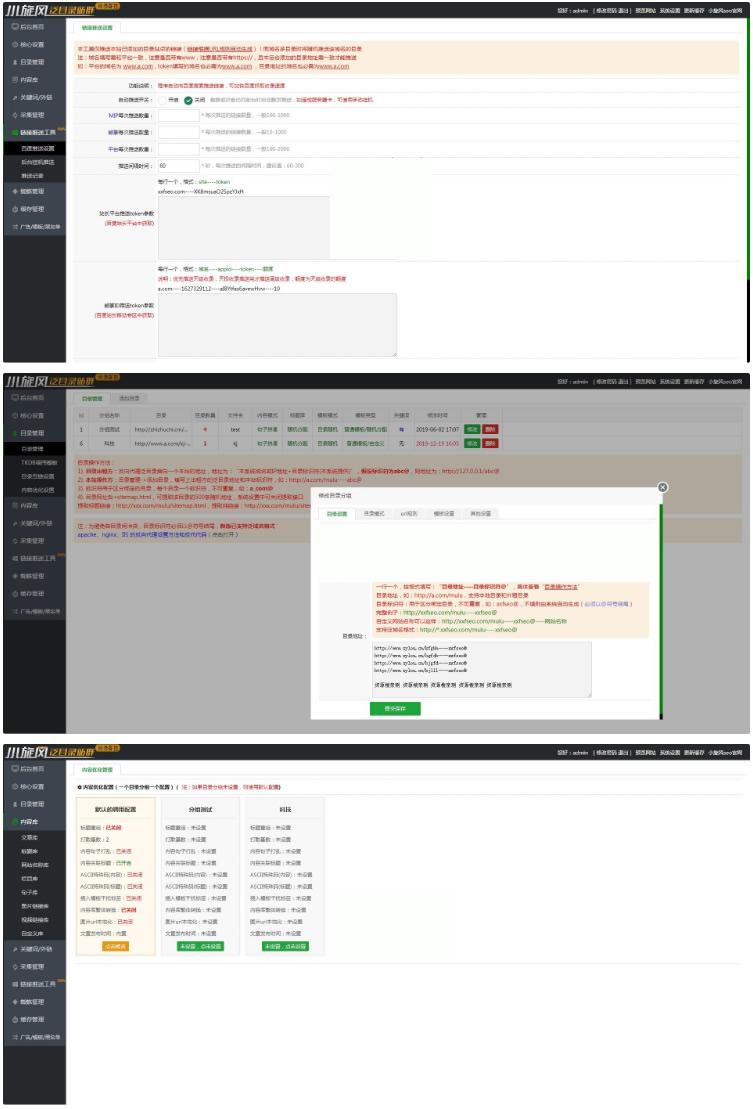小旋风泛目录站群系统V3.1永久免授权版 第1张