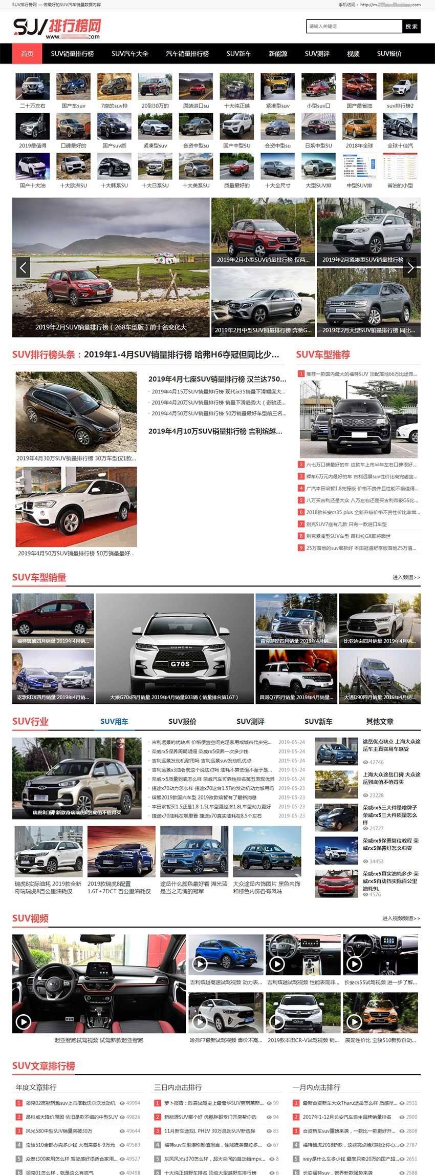 帝国CMS汽车销量排行网汽车销量资讯网站模板源码 第1张