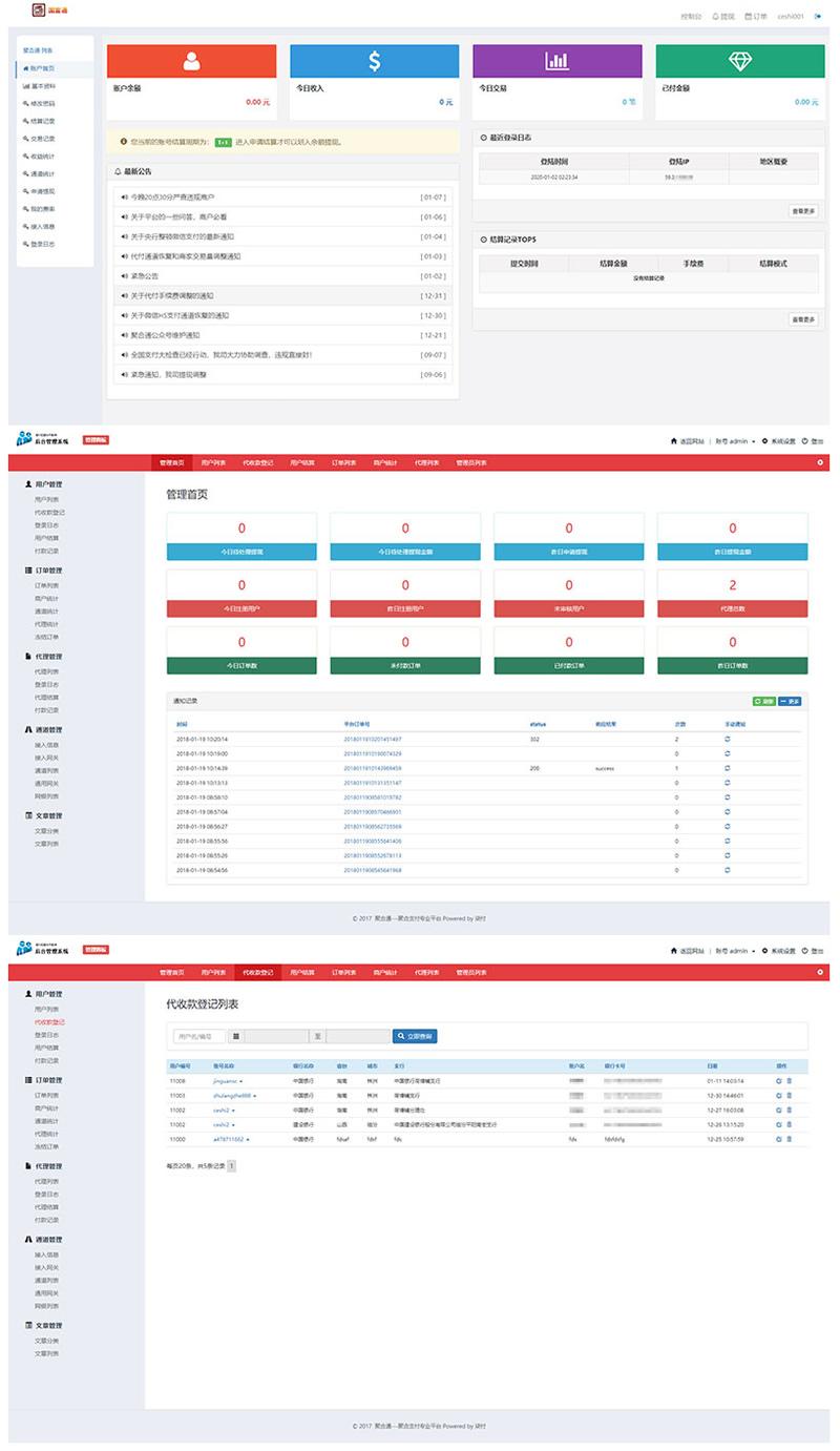PHP聚合通支付系统源码 全开源+国富通+代付模式+代理商模式 第2张