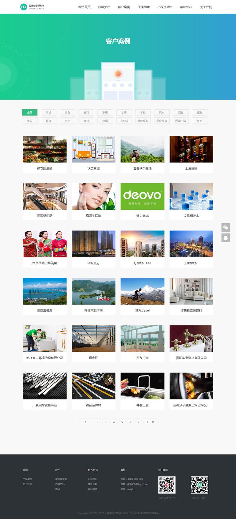 织梦微信小程序开发展示网站源码 织梦小程序销售网站模板 第1张