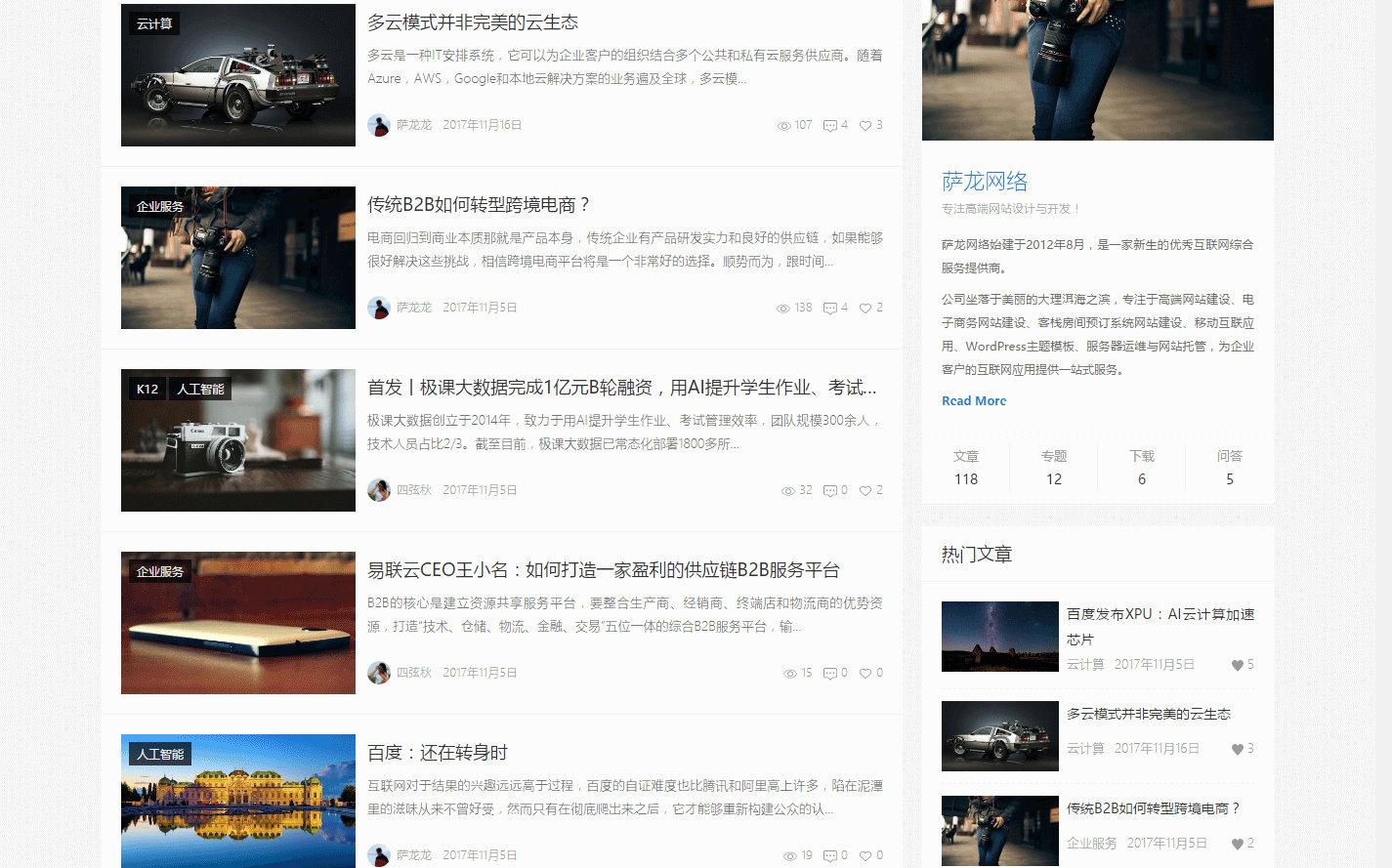 价值998元的WordPress自媒体MNews2.4版本主题下载 第2张
