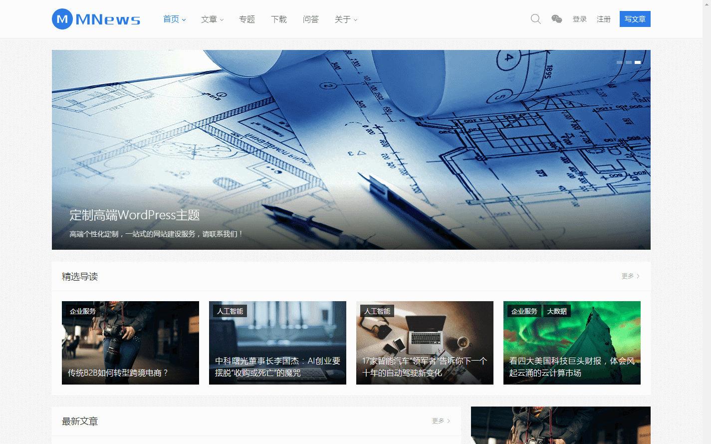 价值998元的WordPress自媒体MNews2.4版本主题下载 第1张