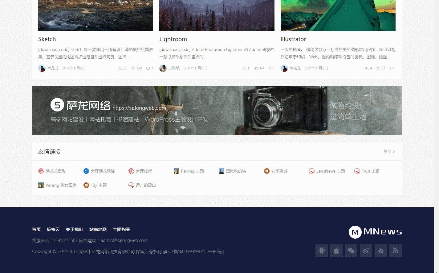 价值998元的WordPress自媒体MNews2.4版本主题下载 第4张
