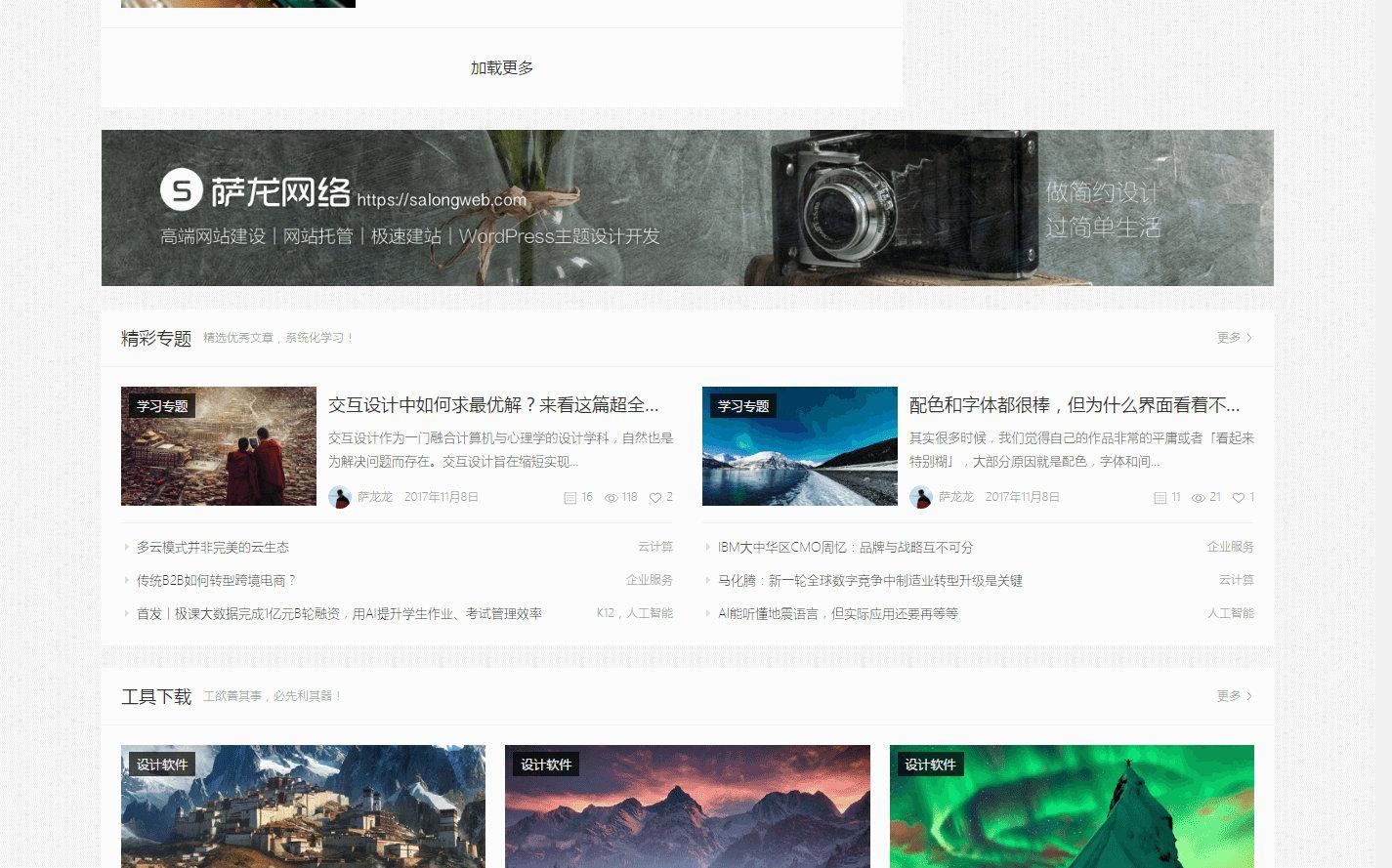 价值998元的WordPress自媒体MNews2.4版本主题下载 第3张
