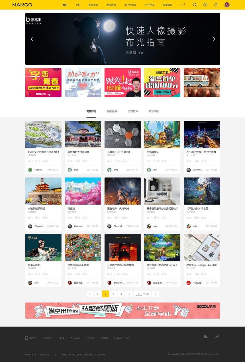 Discuz仿ZCOOL站酷图片素材分享交流平台多色设计模板 第1张