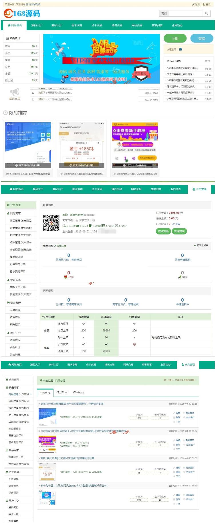 163源码网整站打包-NZ源码交易平台虚拟交易系统 第1张