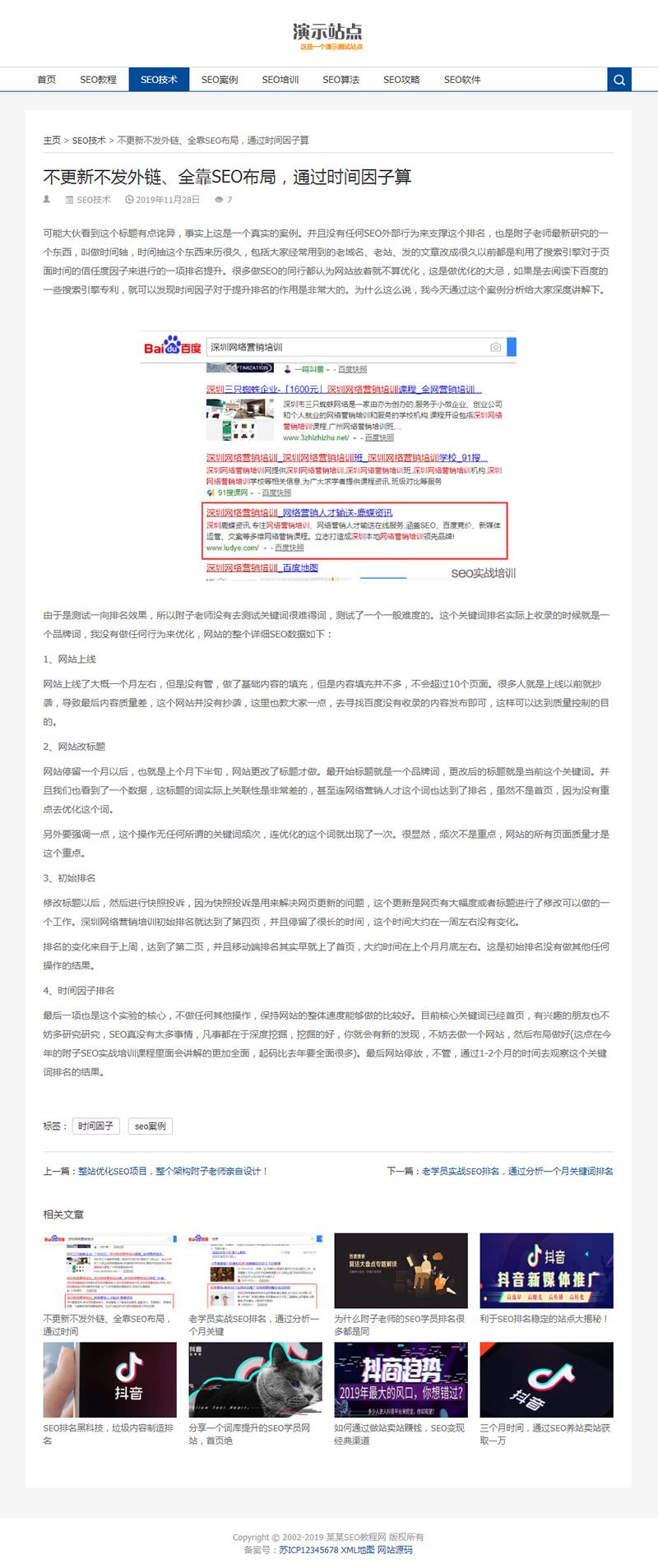 织梦SEO博客优化网站源码 响应式SEO教程资讯类网站模板 第2张
