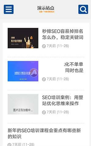 织梦SEO博客优化网站源码 响应式SEO教程资讯类网站模板 第3张