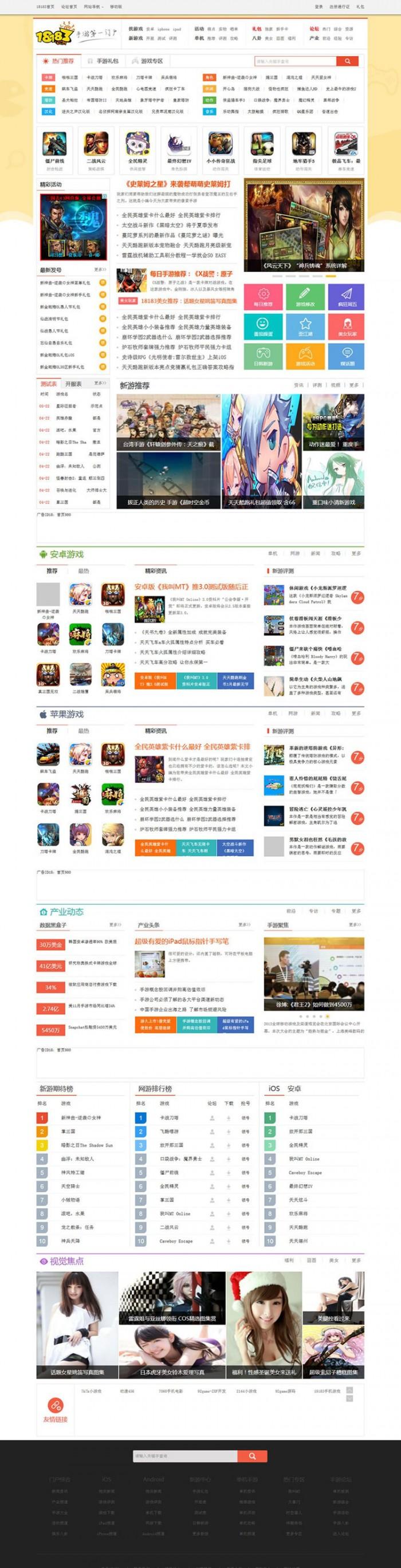 帝国CMS手机游戏源码 手游门户网站源码 第1张