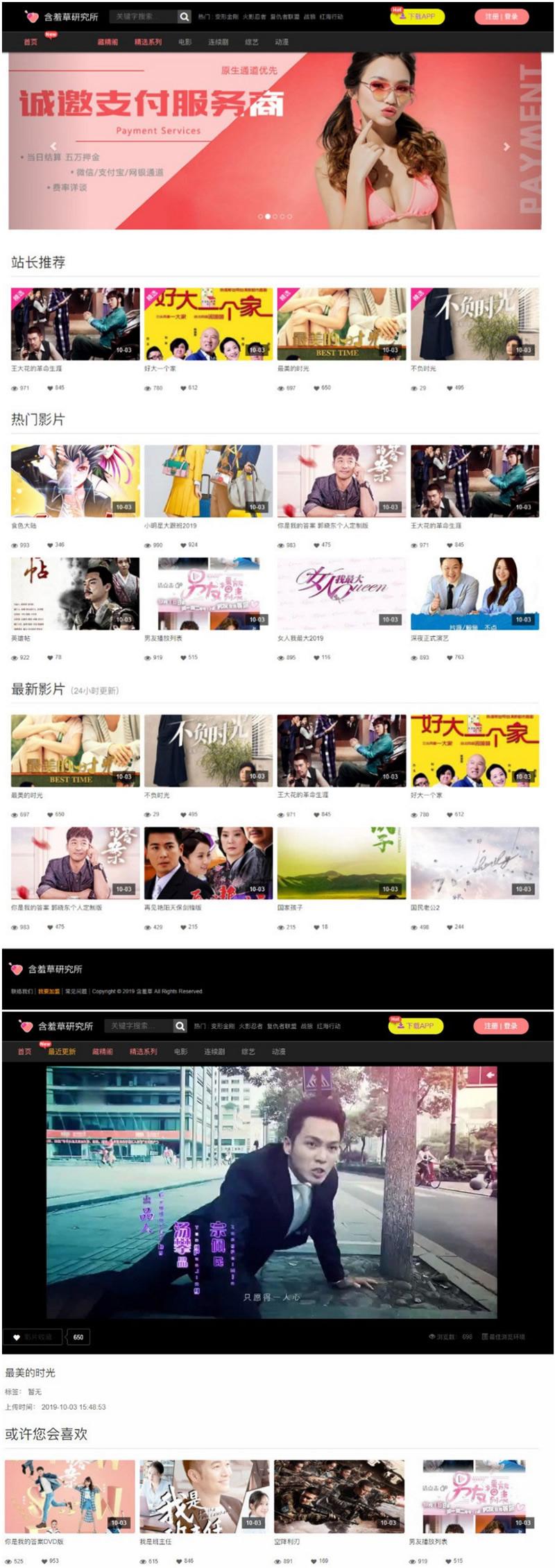 含羞草在线视频电影网站源码 苹果cmsV10模板自适应 第1张