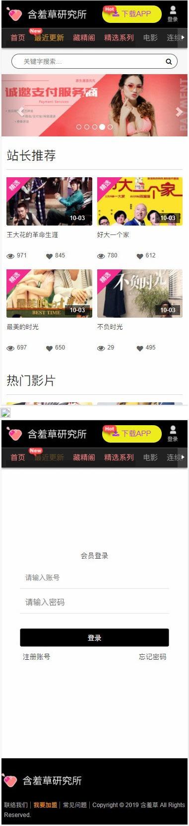 含羞草在线视频电影网站源码 苹果cmsV10模板自适应 第2张