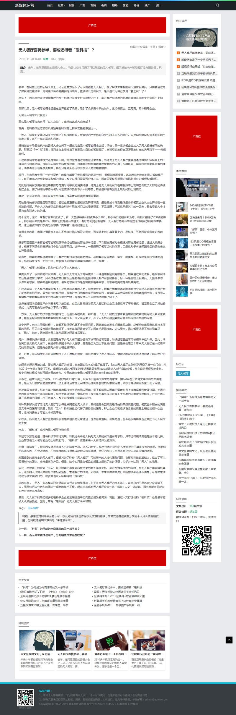 织梦新闻资讯类博客源码 响应式HTML5科技互联dede模板 第2张