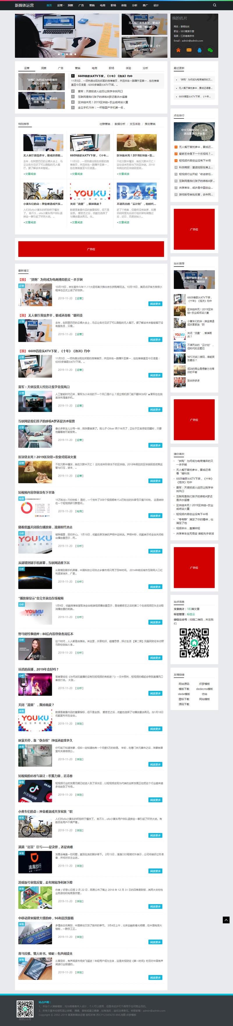 织梦新闻资讯类博客源码 响应式HTML5科技互联dede模板 第1张