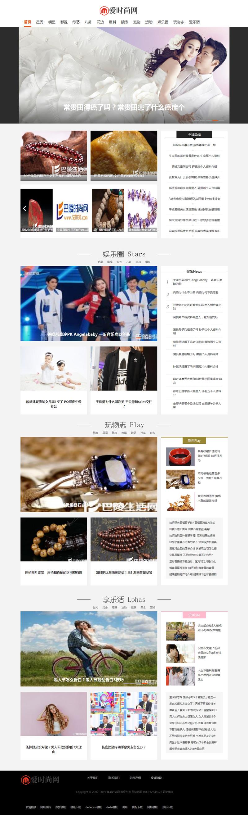 织梦dedecms娱乐时尚新闻资讯类网站源码 带手机版数据同步 第1张
