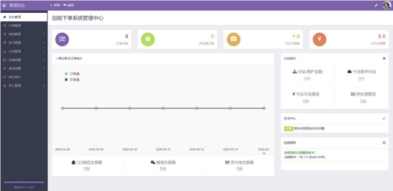 最新彩虹代刷网源码最新6.1.5无限制免授权 第1张