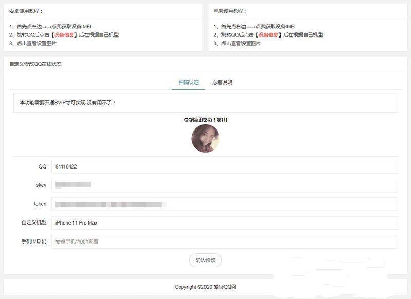 爱尚QQ网修改QQ在线机型网站源码 可做引流用 第1张