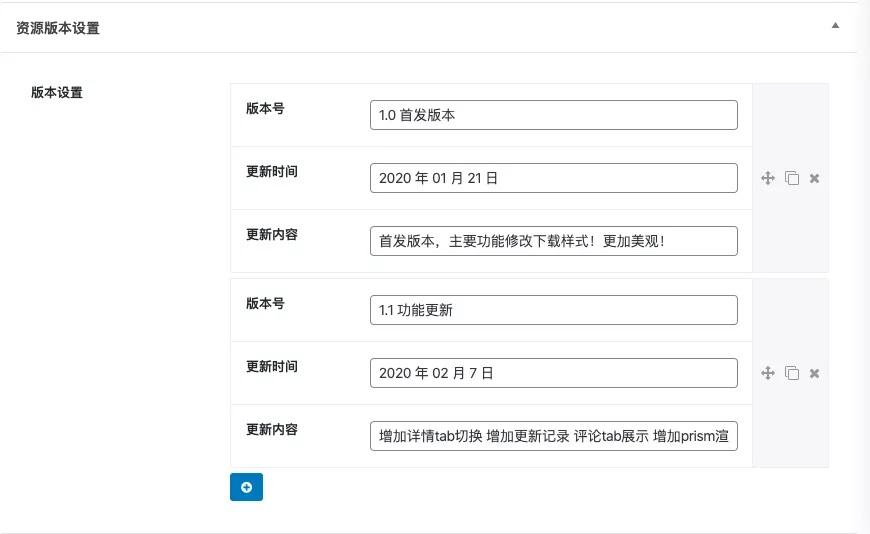 Ripro主题下载信息美化插件Riprodl v1.3.4版本源码下载 第2张