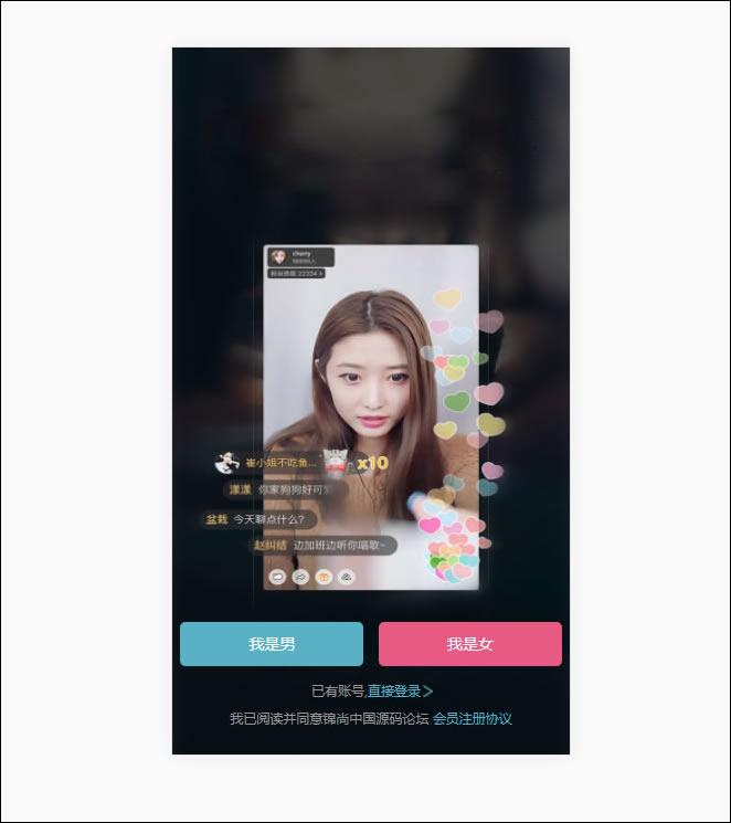 同城交友网站完整版源码 带机器人自动打招呼功能 自适应手机端 第1张