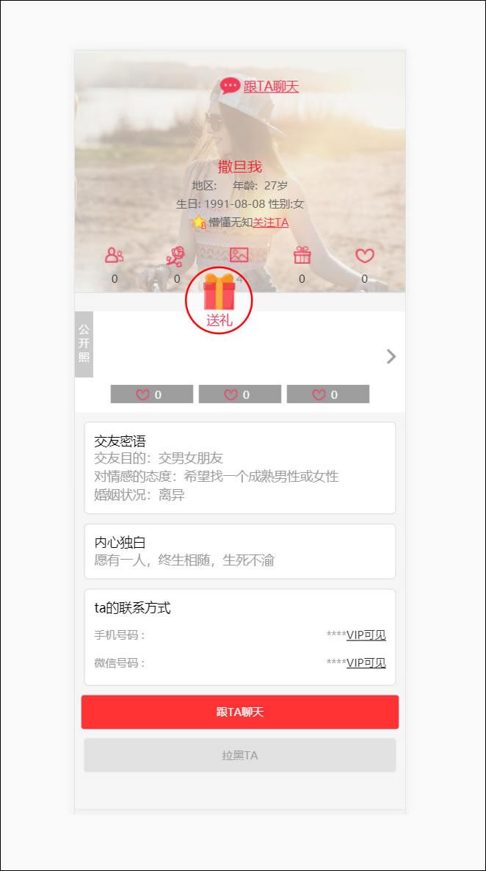同城交友网站完整版源码 带机器人自动打招呼功能 自适应手机端 第2张
