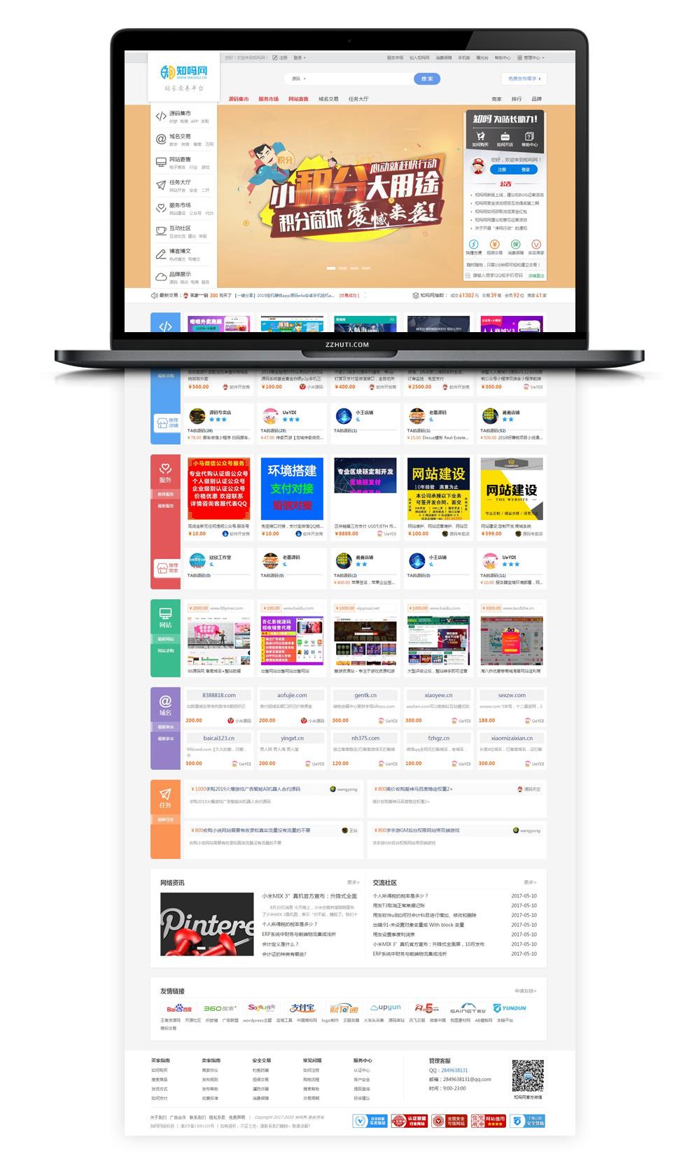 最新友价商城高仿互站虚拟商城交易平台源码带数据 第1张