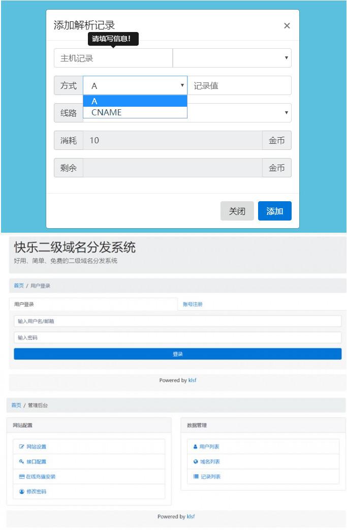 二级域名分发网站商业版全开源 第1张