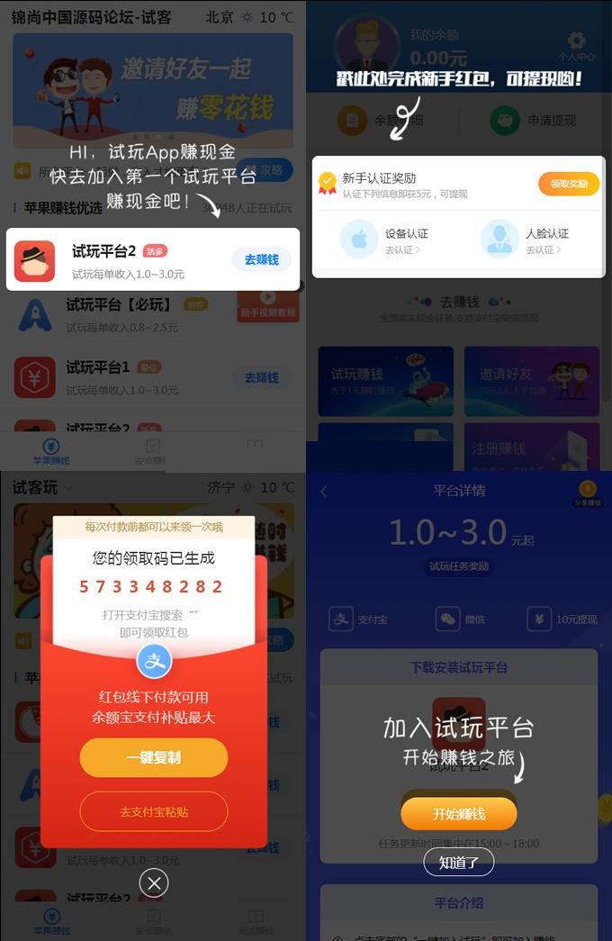 帝国cms7.5最新版手赚网整站源码 游戏试玩平台源码 自适应手机端 第1张