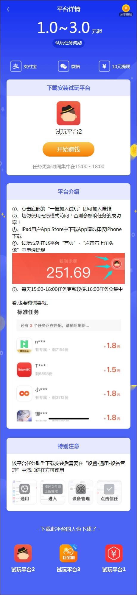 帝国cms7.5最新版手赚网整站源码 游戏试玩平台源码 自适应手机端 第2张