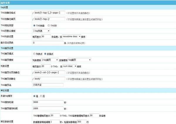 帝国CMS7.2/7.5 TAG插件 TAG高级管理工具tags插件SEO利器 第1张