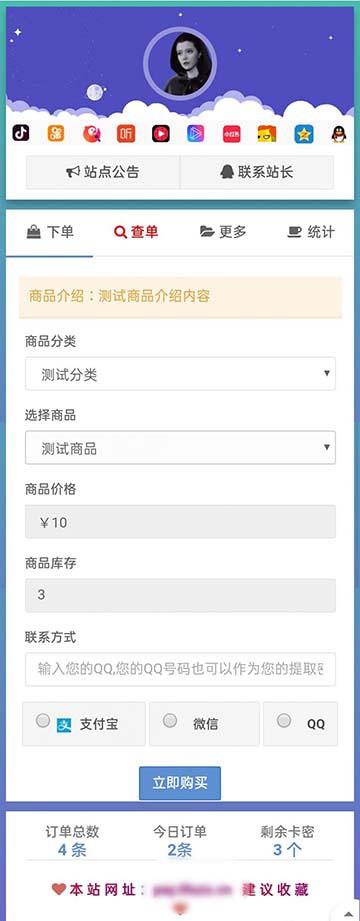 个人发卡网源码最新版-可乐个人发卡网站源码下载v2.0修复版 第1张