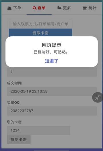 个人发卡网源码最新版-可乐个人发卡网站源码下载v2.0修复版 第3张