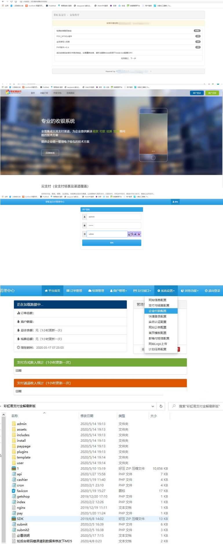 2020年5月最新PHP运营级彩虹HACK易支付系统源码 全破解去后门 第1张