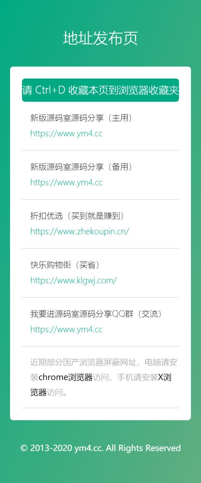 响应式防走丢防屏蔽翠绿色网址发布页HTML源码 PC+手机端 第1张