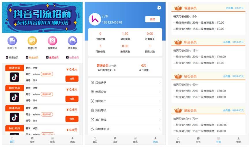5月最新运营级抖音点赞快手火山视频点赞平台源码修复版 可打包app 第1张