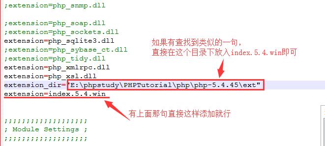 服务器安装SG11扩展多版本详细教程 第6张
