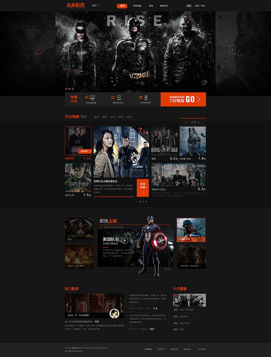 未来影院新版一比一仿优酷视频影视电影电视剧网站源码 UI改色改版完整运营级源代码 第2张