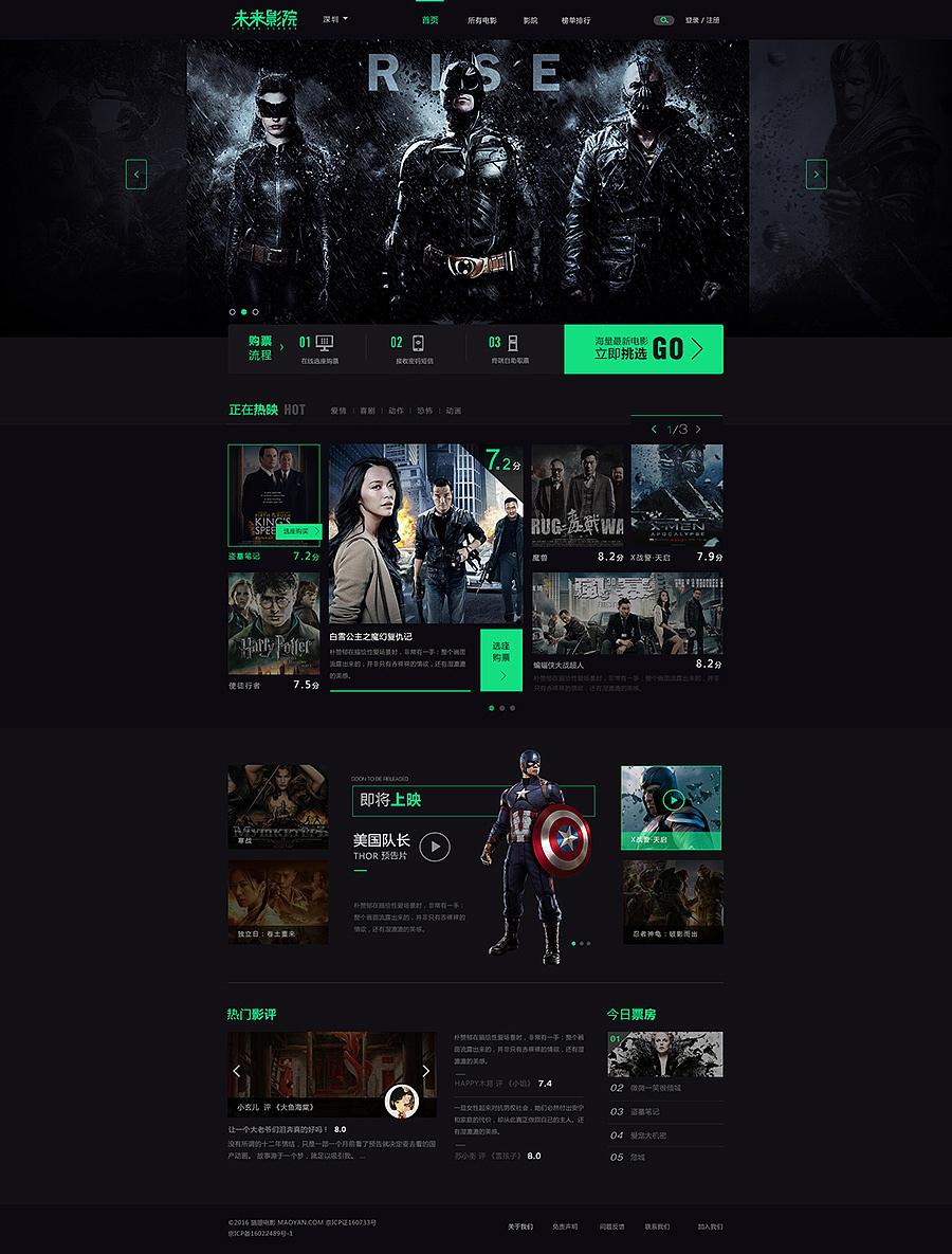 未来影院新版一比一仿优酷视频影视电影电视剧网站源码 UI改色改版完整运营级源代码 第3张