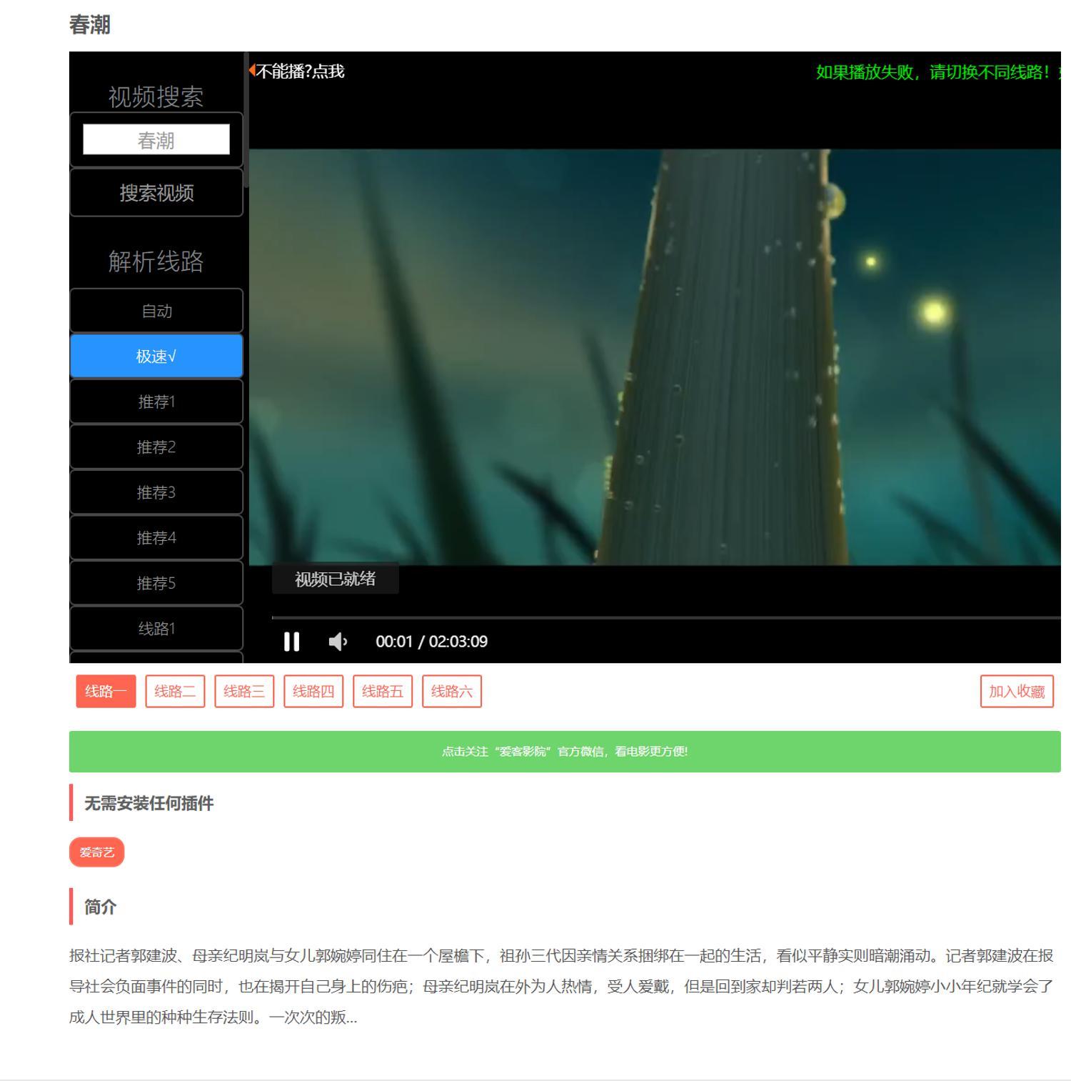 爱客影视CMS米酷优化版 修复采集功能 第3张