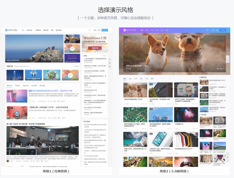 JustNews主题 5.7.3原版主题包 WordPress自媒体博客主题 第1张