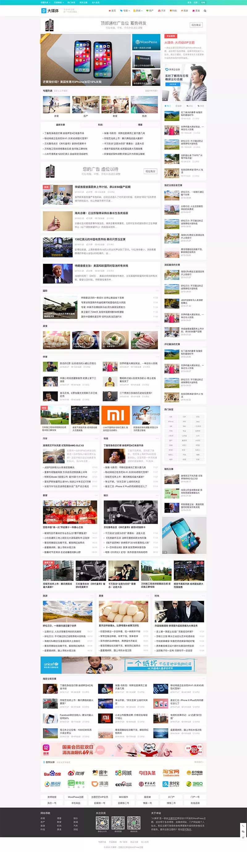 主题巴巴原创设计WordPress主题大媒体开心版 v1.1.2下载 第1张