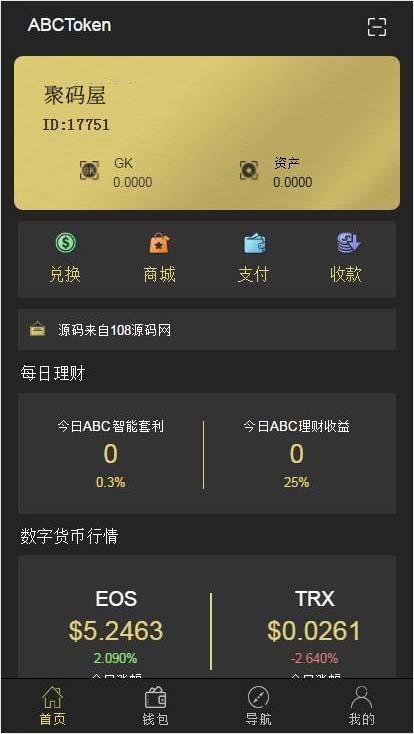 全新钱包量化/多币种推荐奖励理财源码区块/矿机/新token钱包源码 第2张