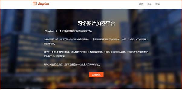 PHP图片加密付费查看平台源码,8tupian图片加密系统v2.4 第1张