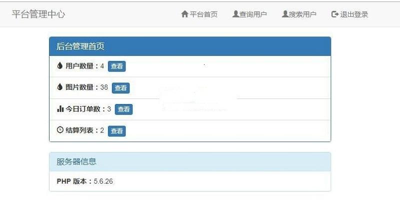 PHP图片加密付费查看平台源码,8tupian图片加密系统v2.4 第3张