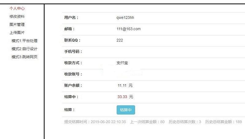 PHP图片加密付费查看平台源码,8tupian图片加密系统v2.4 第4张