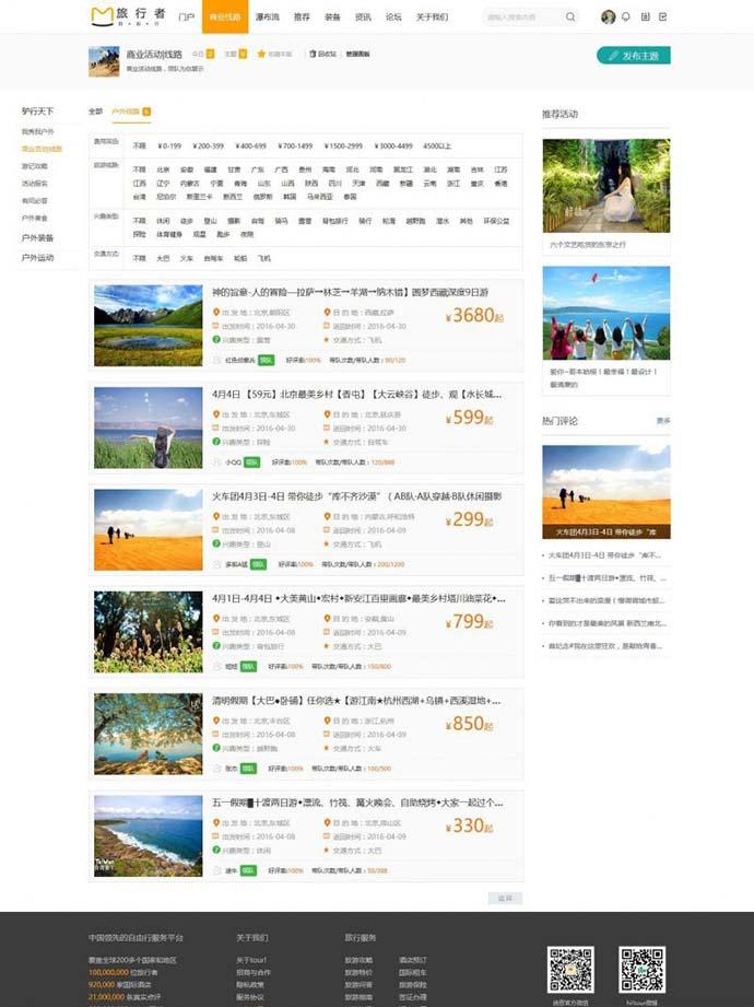Discuzx3.2模板下载-迪恩户外旅行者商业版UTF8+GBK 第2张