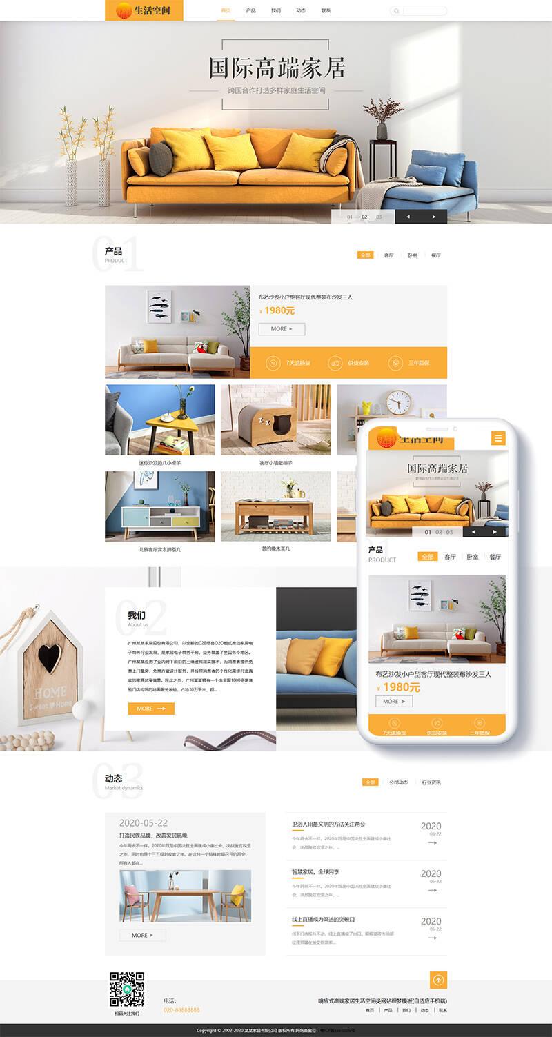 dedecms响应式高端生活家居家具网站模板源码 PC+手机端 第1张