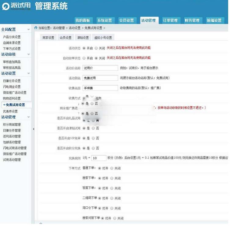 仿试用网试客系统三端源码 PC+WAP+APP原生代码 自带5套精美模板 第1张